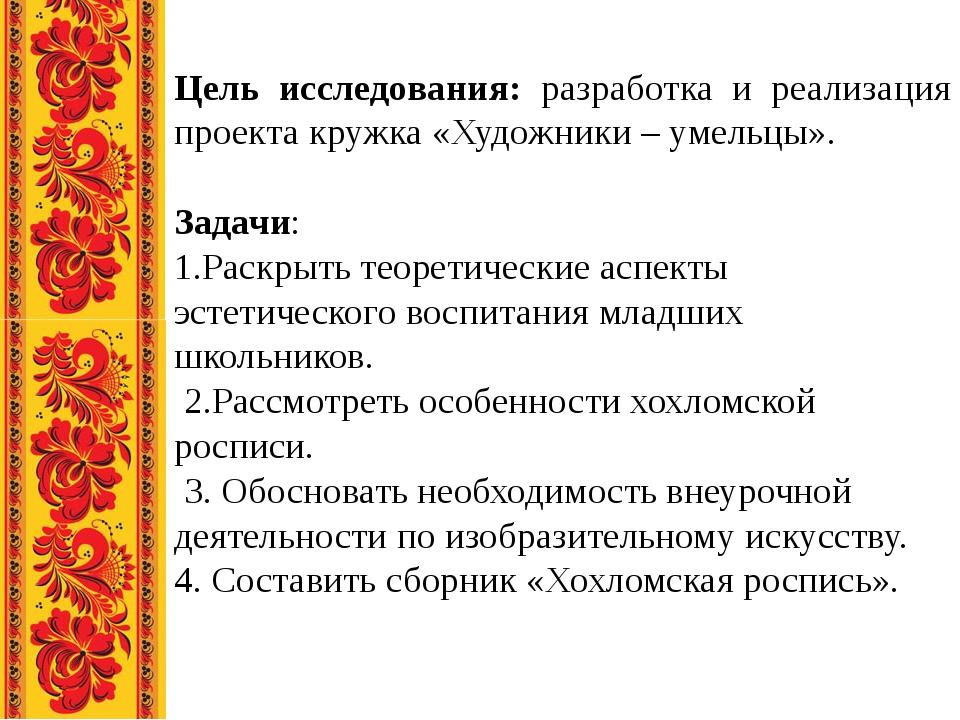 Цель исследования: разработка и реализация проекта кружка «Художники – умельц...