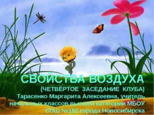 СВОЙСТВА ВОЗДУХА (ЧЕТВЁРТОЕ ЗАСЕДАНИЕ КЛУБА) Тарасенко Маргарита Алексеевна,