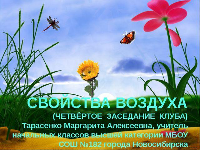 СВОЙСТВА ВОЗДУХА (ЧЕТВЁРТОЕ ЗАСЕДАНИЕ КЛУБА) Тарасенко Маргарита Алексеевна,...