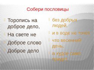 Собери пословицы Торопись на доброе дело, На свете не Доброе слово Доброе дел