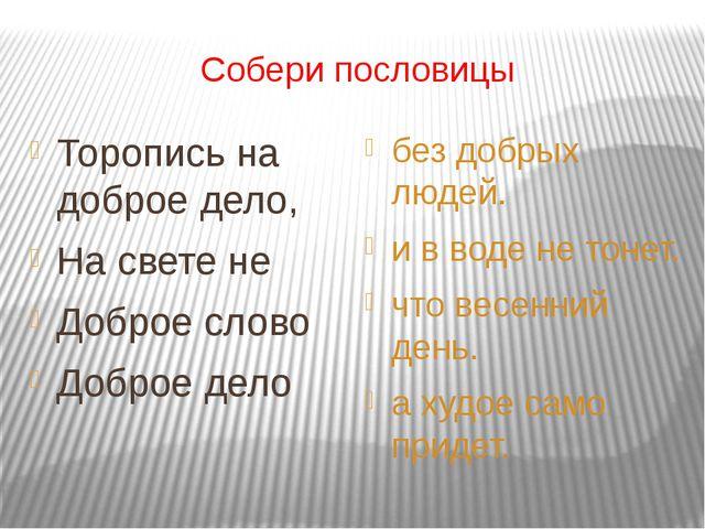 Собери пословицы Торопись на доброе дело, На свете не Доброе слово Доброе дел...