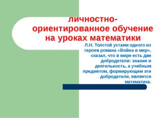 Л.Н. Толстой устами одного из героев романа «Война и мир», сказал, что в мире