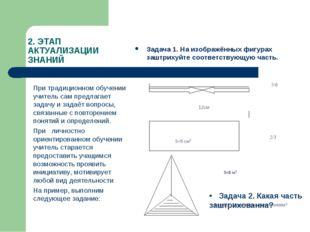 2. ЭТАП АКТУАЛИЗАЦИИ ЗНАНИЙ Задача 1. На изображённых фигурах заштрихуйте соо