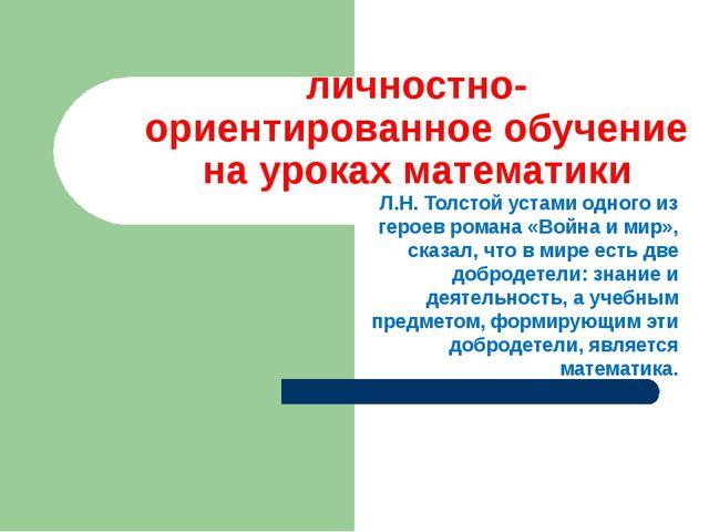 Л.Н. Толстой устами одного из героев романа «Война и мир», сказал, что в мире...