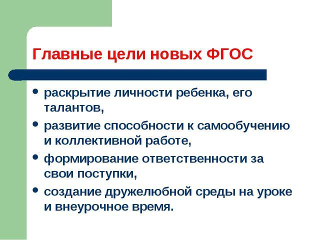 Главные цели новых ФГОС раскрытие личности ребенка, его талантов, развитие сп...