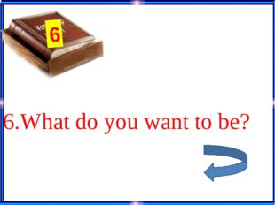 2-тур: TEST 1.What do you do in the bedroom? a)to have lunch b)to read c)to s