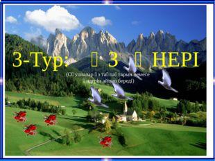 4-тур:Translate into Kazakh (Қазақ тіліне аудару) RED- green- blue- yellow- g