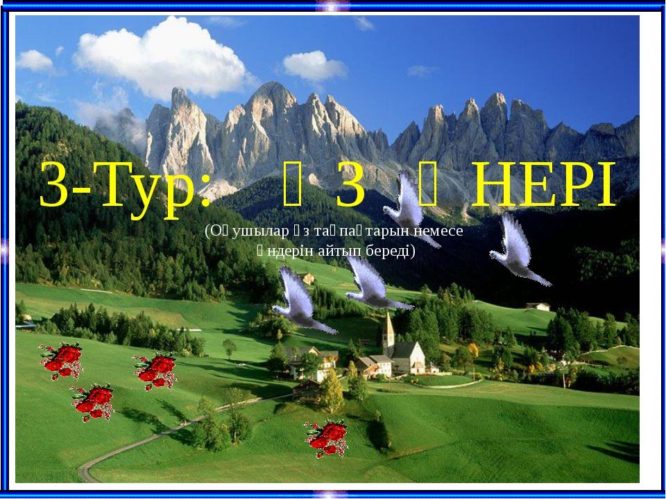 4-тур:Translate into Kazakh (Қазақ тіліне аудару) RED- green- blue- yellow- g...