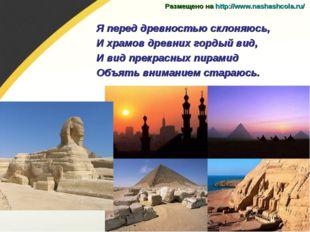 Я перед древностью склоняюсь, И храмов древних гордый вид, И вид прекрасных