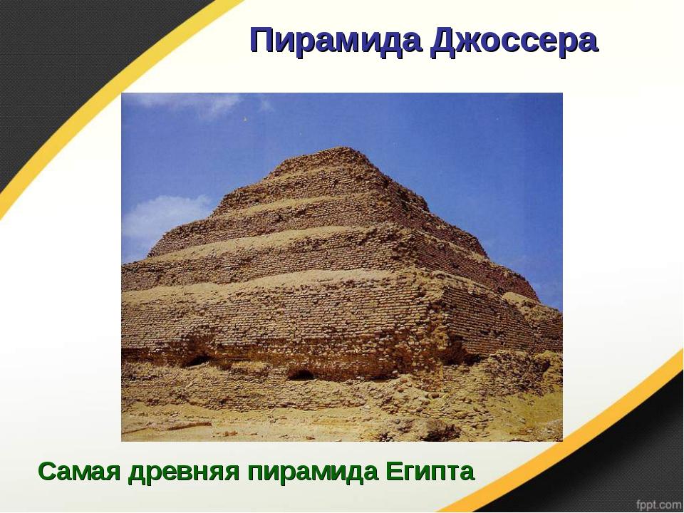 Пирамида Джоссера Самая древняя пирамида Египта