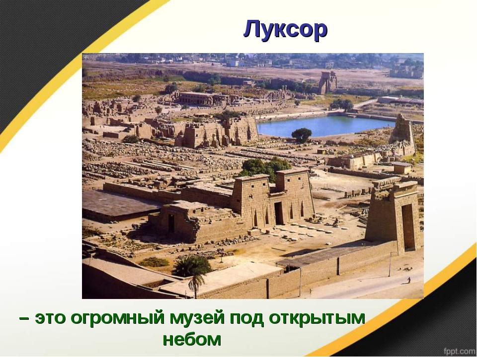 – это огромный музей под открытым небом Луксор