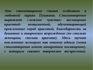 Это стихотворение стоит особняком в любовной лирике Пушкина. Стихотворение в