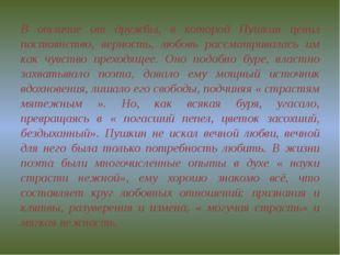 В отличие от дружбы, в которой Пушкин ценил постоянство, верность, любовь рас
