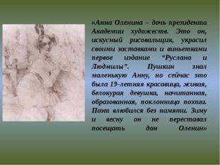 «Анна Оленина – дочь президента Академии художеств. Это он, искусный рисоваль