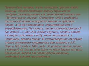 Пушкин был человек, жизнь которого прошла среди женщин. Однако любовную лирик