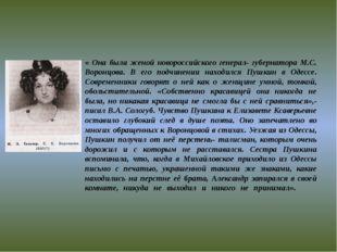 « Она была женой новороссийского генерал- губернатора М.С. Воронцова. В его