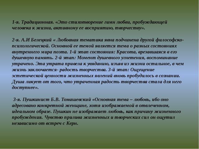 1-я. Традиционная. «Это стихотворение гимн любви, пробуждающей человека к жиз...