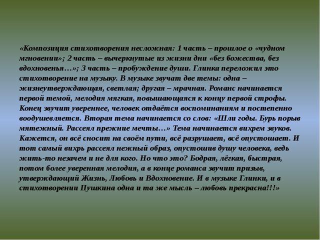 «Композиция стихотворения несложная: 1 часть – прошлое о «чудном мгновении»;...
