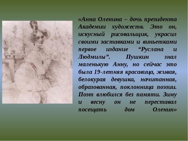 «Анна Оленина – дочь президента Академии художеств. Это он, искусный рисоваль...