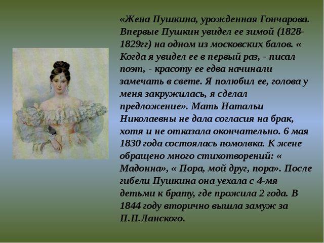 «Жена Пушкина, урожденная Гончарова. Впервые Пушкин увидел ее зимой (1828-182...