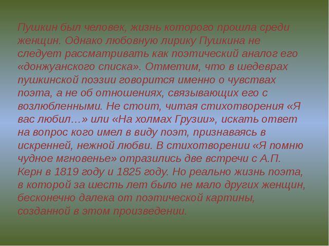 Пушкин был человек, жизнь которого прошла среди женщин. Однако любовную лирик...