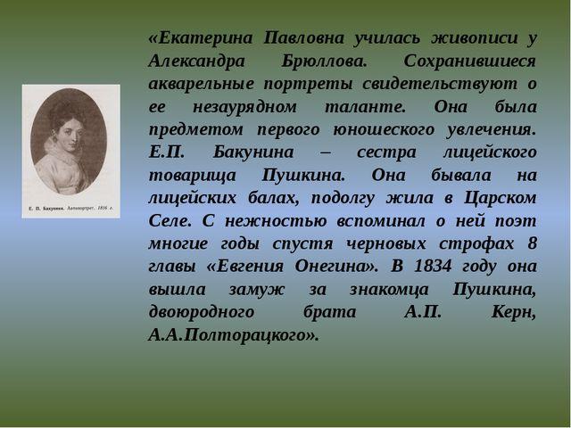 «Екатерина Павловна училась живописи у Александра Брюллова. Сохранившиеся акв...