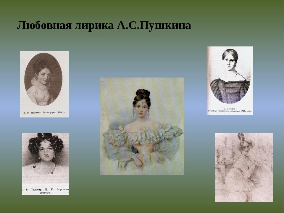 Любовная лирика А.С.Пушкина