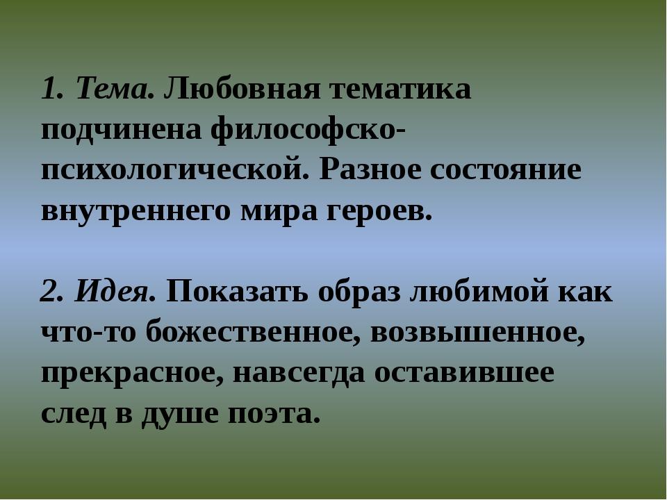 1. Тема. Любовная тематика подчинена философско- психологической. Разное сост...