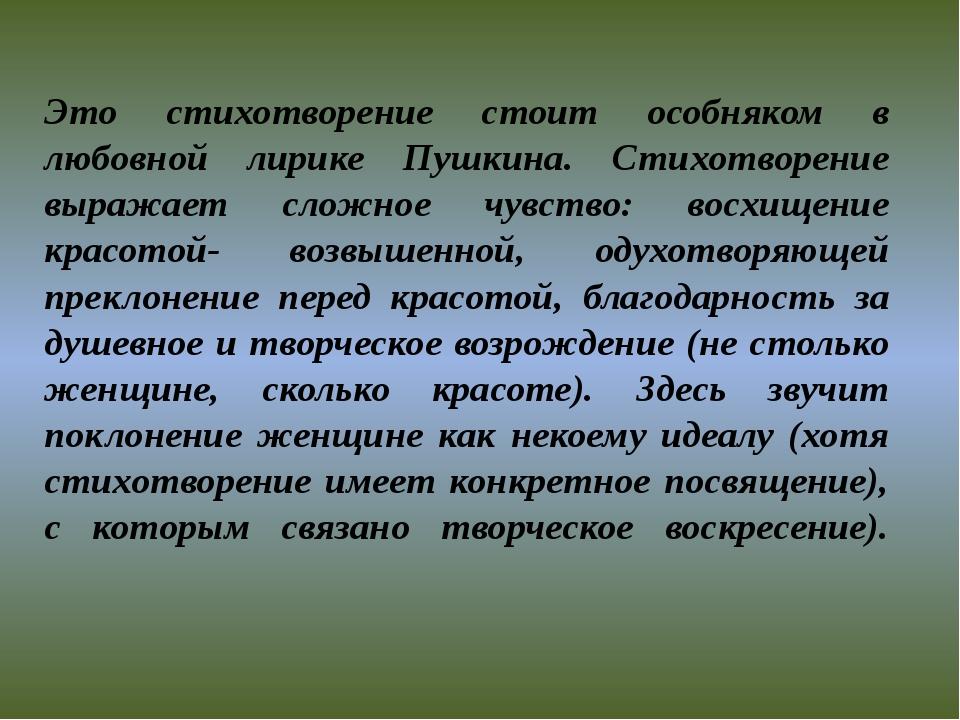 Это стихотворение стоит особняком в любовной лирике Пушкина. Стихотворение в...