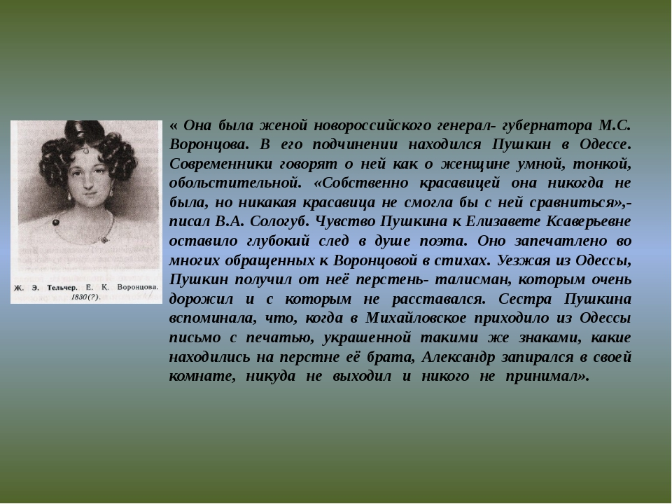 « Она была женой новороссийского генерал- губернатора М.С. Воронцова. В его...