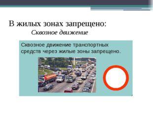 В жилых зонах запрещено: Сквозное движение
