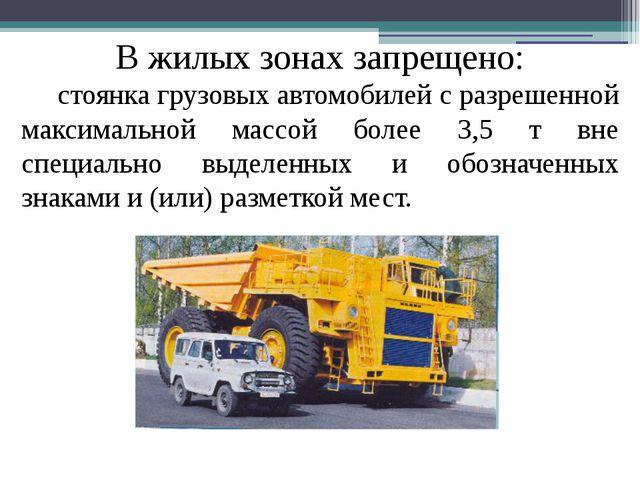 В жилых зонах запрещено: стоянка грузовых автомобилей с разрешенной максималь...