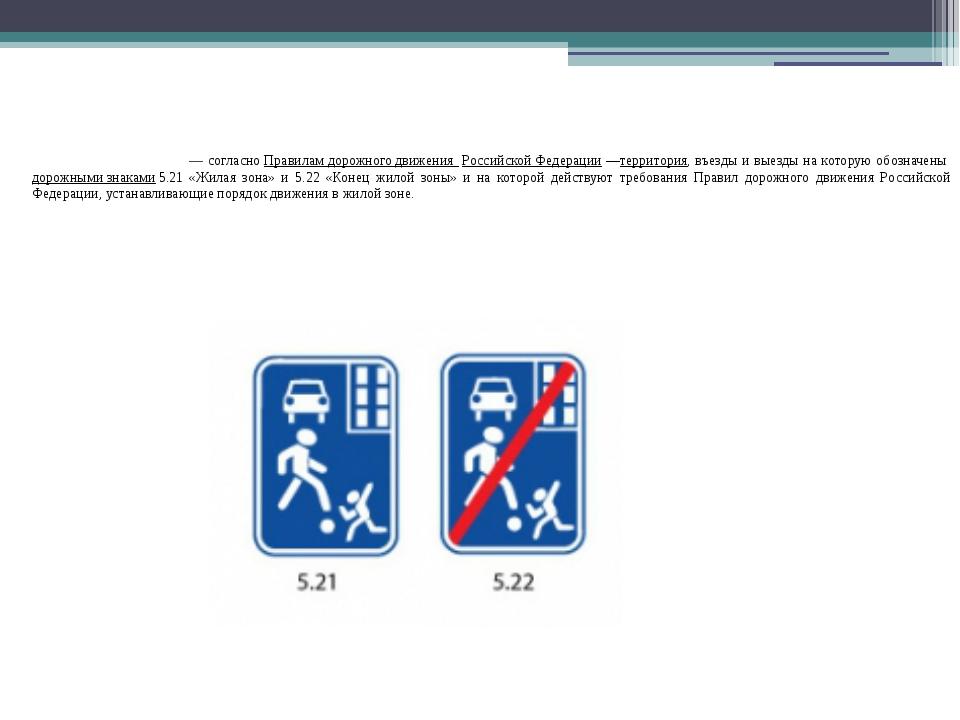 Жила́я зо́на— согласноПравилам дорожного движения Российской Федерации—т...