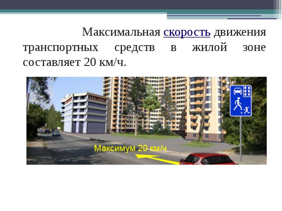 Максимальнаяскоростьдвижения транспортных средств в жилой зоне составляет...