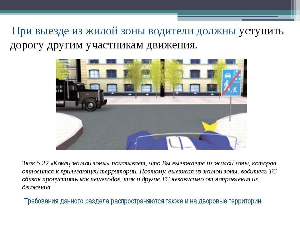 При выезде из жилой зоны водители должныуступить дорогу другим участникам д...