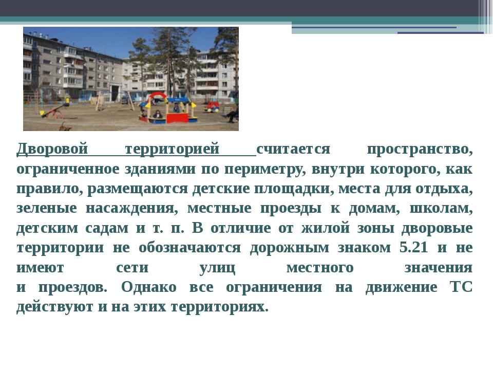 Дворовой территорией считается пространство, ограниченное зданиями по перимет...