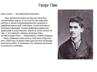 Георг Пик Георг Алекса́ндр Пик (10 августа 1859 — 13 июля 1942) — австрийски