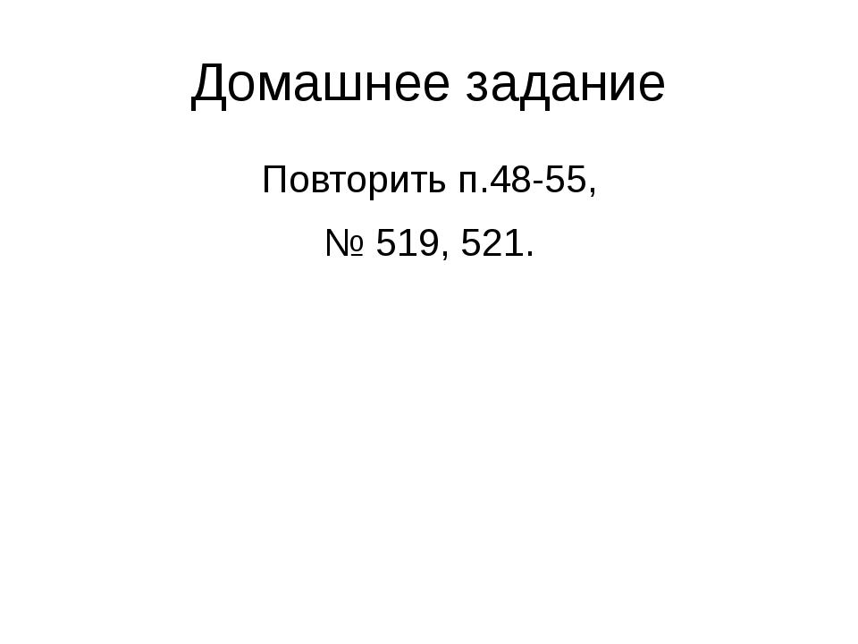 Домашнее задание Повторить п.48-55, № 519, 521.