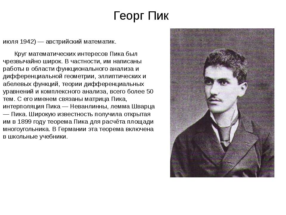 Георг Пик Георг Алекса́ндр Пик (10 августа 1859 — 13 июля 1942) — австрийски...