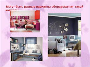 Могут быть разные варианты оборудования такой комнаты