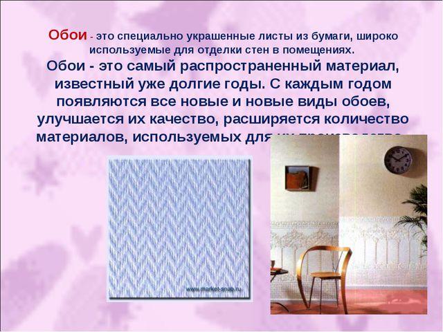 Обои - это специально украшенные листы из бумаги, широко используемые для отд...