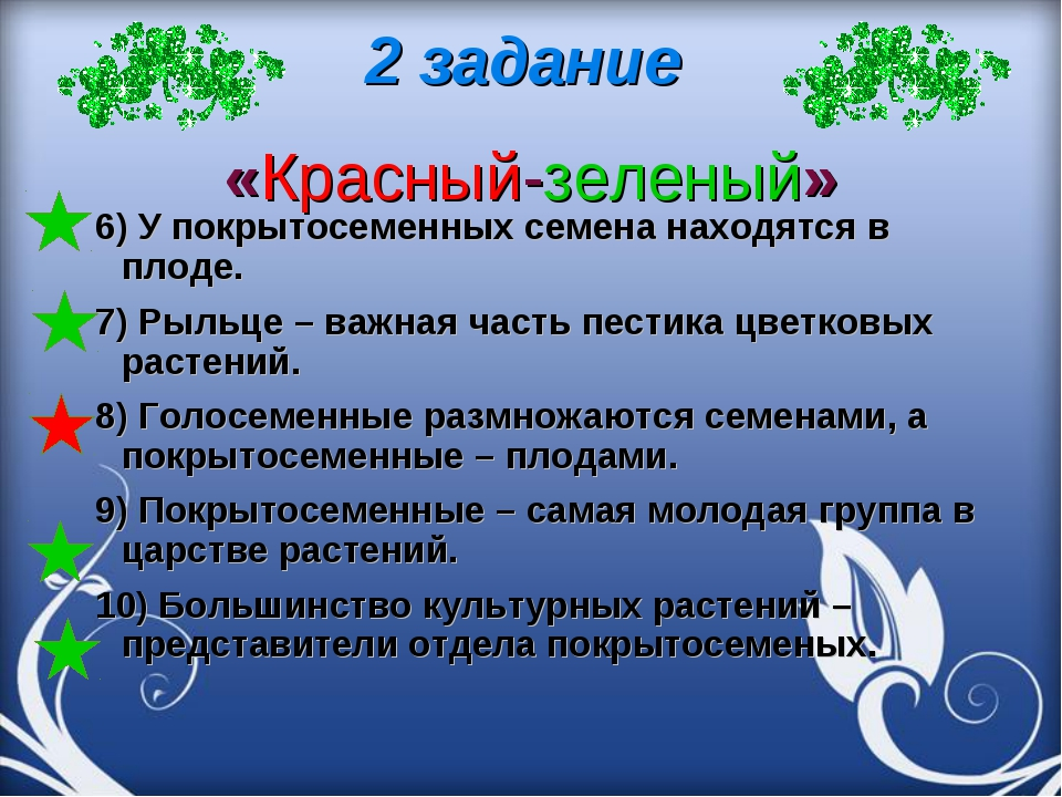 2 задание «Красный-зеленый» 6) У покрытосеменныхсемена находятся в плоде. 7)...