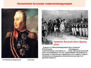 КУТУЗОВ Михаил Илларионович (1745-1813) 8 августа главнокомандующим был назна