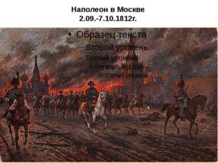 НаполеонвМоскве 2.09.-7.10.1812г.