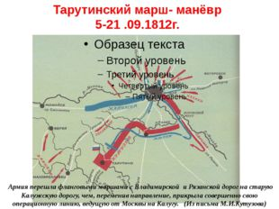 Тарутинский марш- манёвр 5-21 .09.1812г. Армия перешла фланговыми маршами с В