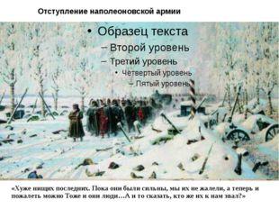 Отступление наполеоновской армии «Хуже нищих последних. Пока они были сильны,