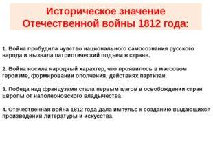 Историческое значение Отечественной войны 1812 года: 1. Война пробудила чувст