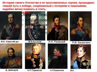 М.И.Кутузов Историю своего Отечества и ее прославленных героев, прошедших тя