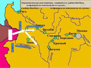Действия французов заставили русское командование начать отступление, чтобы