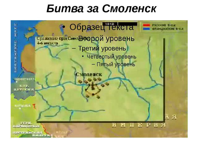 Битва заСмоленск